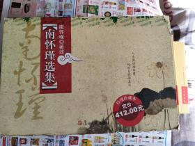 南怀瑾选集-(全10册)