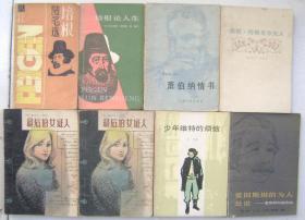 处理书 英德文学、小说 8本合售