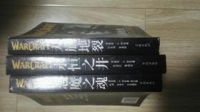 上古之战三部曲(1 2 3册)