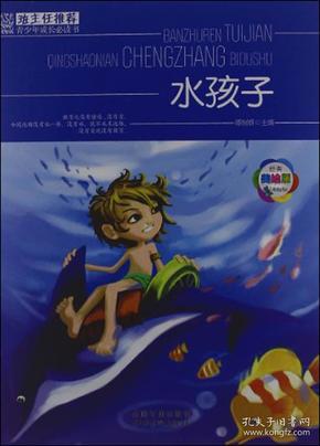 班主任推荐·青少年成长必读书:水孩子(经典美绘版)