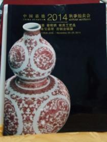 中国嘉德2014秋季拍卖会:   陶瓷、葡萄酒、家具工艺品、珠宝翡翠、青铜金银器