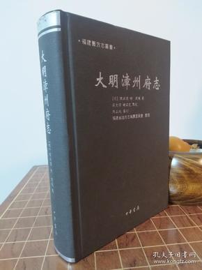 大明漳州府志 精装 一版一印