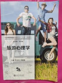 正版二手 旅游心理学 朱生东 上海交通大学 9787313153234