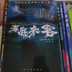 当代欧美畅销儿童小说    海底来客