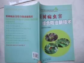 果树病虫害综合防治新技术