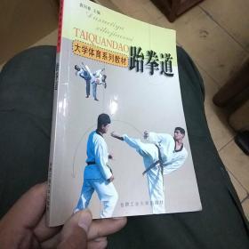 大学体育系列教材跆拳道