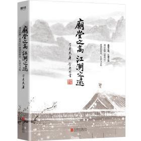 庙堂之高江湖之远 透过金庸《鹿鼎记》看清初政治、生活与文化