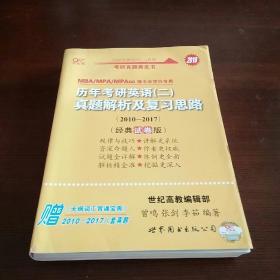 历年考研英语二真题解析及复习思路(2010_2017)  赠送两本黄皮书