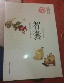正版新书 中华国学经典: 智囊  北方妇女儿童出版社9787558500480