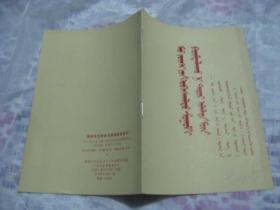坚持毛主席革命路线就是胜利--纪念毛主席《在延安文艺座谈会上的讲话》发表三十周年  蒙文