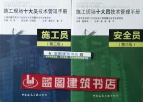 施工现场十大员技术管理手册 施工员+安全员(第三版)套装(2册)9787112188369/9787112190324上海市建筑施工行业协会工程质量安全专业委员会/中国建筑工业出版社