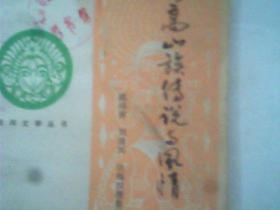 民间文学丛书:台湾高山族传说与风情(上)  (插图本收入传说与风情故事42篇)