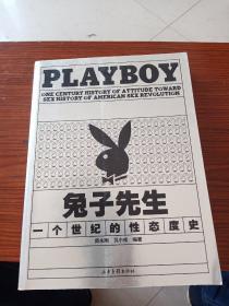 兔子先生:PLAYBOY 一个世纪的性态度史