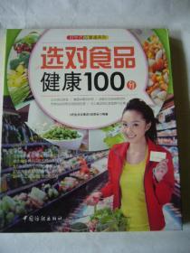 选对食品健康分