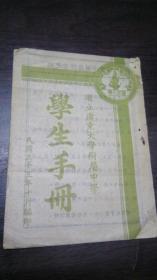 省立广东大学附属中学学生手册(民国三十三年十月编印)