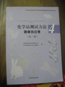 环保公益性行业科研专项经费项目系列丛书·化学品测试方法:健康效应卷(第2版)
