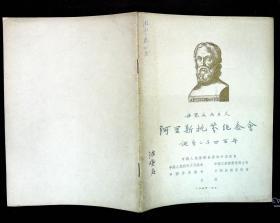 节目单 世界文化名人 阿里斯托芬纪念会诞生二千四百年 大翻译家游燮庭签