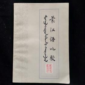 蒙汉语比较(一版一印)