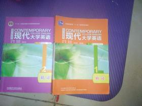 现代大学英语第二版1.2合售