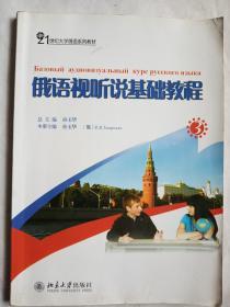 21世纪大学俄语系列教材:俄语视听说基础教程(3)