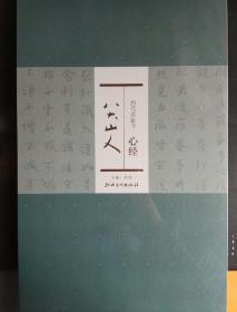 历代名家书 心经   八大山人  主编 洪亮 江西美术出版社