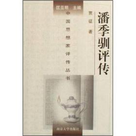 潘季驯评传 南京大学出版社 精装 塑封