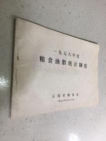 1978年度粮食油脂统 计制度【1975年版印】