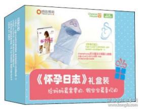 怀孕日志:280天孕产专家权威指导