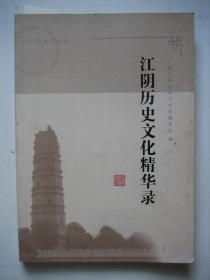 江阴历史文化精华录