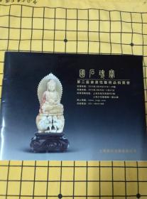 国石瑰宝——第三届资源性艺术品拍卖会