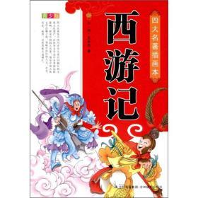 四大名著插画本:西游记(青少版)