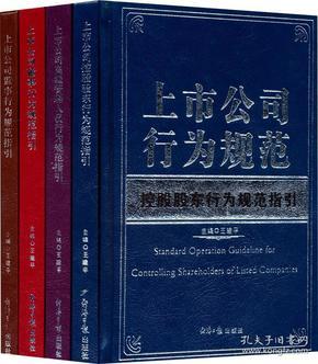 上市公司行为规范指引(套装共4册)