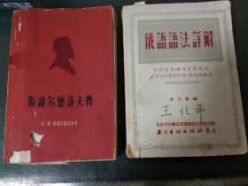 斯维尔德洛夫传+俄语语法详解  (两本书为著名翻译家王北平藏书,有王北平签名及其父亲的批注和小纸条)