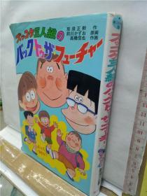 那须正干 ズッコケ三人组のバックトゥザフューチャー 外封皮有明显磨损开裂 日文原版32开硬精装儿童读物 ポプラ社出版