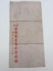 杭州重輝商業專科學校空白信封