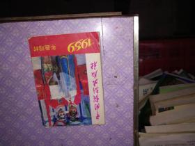 1989年年画缩样
