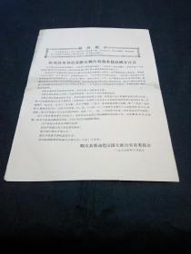 8开文革史料:浙江省临安县革命造反派大联合筹备委员会成立宣言布告