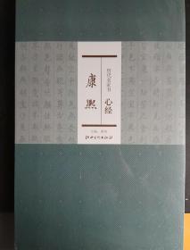 历代名家书 心经   康熙  主编 洪亮 江西美术出版社