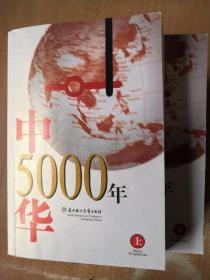 中华5000年 上下 全两册