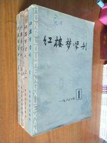 红楼梦学刊 (1980年第1--4辑)总3、4、5、6