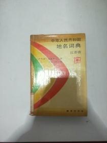中华人民共和国地名词典江苏省