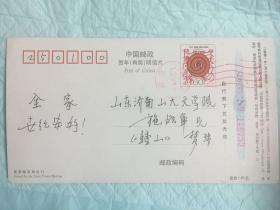 《钟山》主编贾梦玮签名贺卡