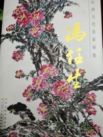 中国当代名家画集:冯任生