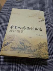 中国古典诗词名篇文化鉴赏