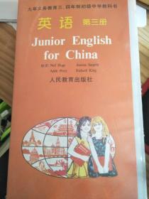 【磁带】九年义务教育三、四年制初级中学教科书英语第三册(磁带)