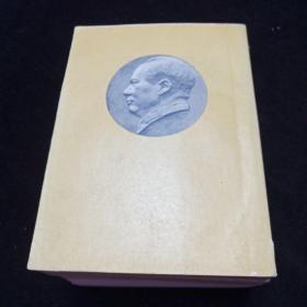 毛泽东选集。1-----5卷
