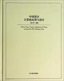 中国设计:计算机应用与设计