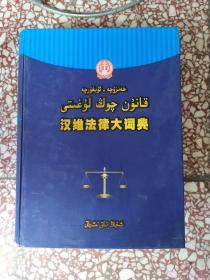 汉维法律大词典