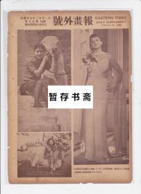 民国二十五年【号外画报】709号,体育西施秦艳骅女士、温如琪女士