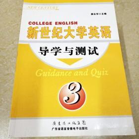 DI2147179 新世纪大学英语 导学与测试  3